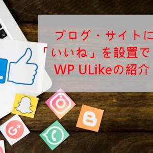 ブログにいいねボタン設置とランキング表示ができるWP ULikeの使い方
