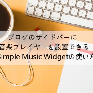 ブログのサイドバーに音楽プレイヤーを設置するプラグインの紹介