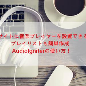 サイトにMP3音楽プレイヤーを設置できるプラグインAudioIgniter