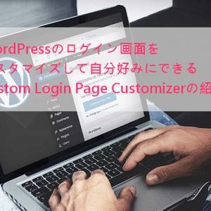WordPressのログイン画面をカスタマイズできるプラグインCustom Login Page Customizer