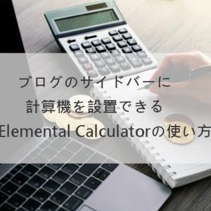 ブログのサイドバーに普通の計算機を設置できる「Elemental Calculator」の使い方