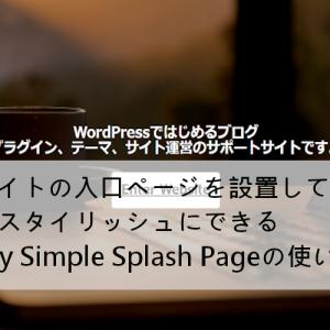 WEBサイトの入り口になるスプラッシュページの設置方法!