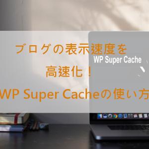 サイト表示を早くする「WP Super Cache」の設定