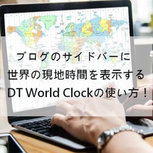 ブログのサイドバーに世界の現地時間を表示する「DT World Clock」の使い方