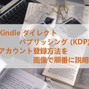 Kindle ダイレクト・パブリッシングのアカウント登録方法