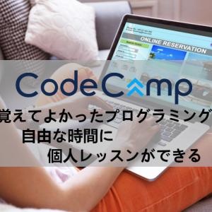 講師と受講時間の評判がいいCodeCampのプログラミング学習