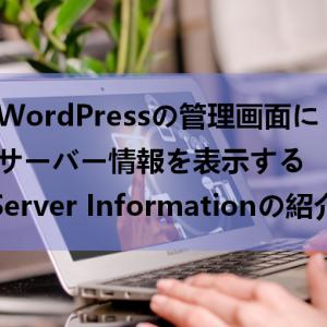 サーバー情報をワードプレスの管理画面に表示する「Server Info」の使い方