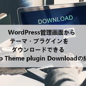WordPress管理画面からテーマ・プラグインをダウンロードできる「Wp Theme plugin Download」の使い方