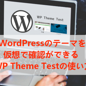 WordPressのテーマ変更前に仮想でテスト「WP Theme Test」の使い方