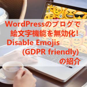 WordPressの絵文字機能を無効化して読み込み速度UP「Disable Emojis」の使い方