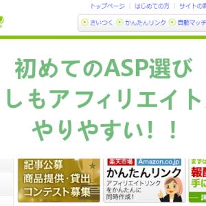 初めてのASP選びはもしもアフィリエイトが使いやすい!
