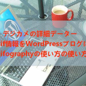 ブログに画像のExif情報を表示!「Exifography」の使い方