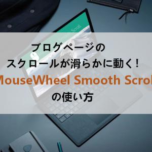 マウスでのページスクロールが滑らかに動くプラグイン「MouseWheel Smooth Scroll」の使い方