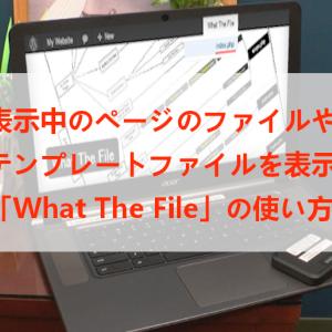 開いているページのテンプレートファイルを表示!「What The File」の使い方