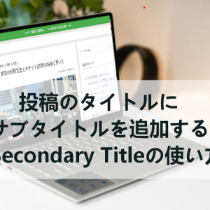 記事タイトルにサブタイトルを追加できる「Secondary Title」の使い方