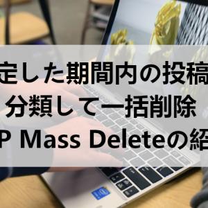 指定した期間内の記事を分類別に削除する「WP Mass Delete」の使い方