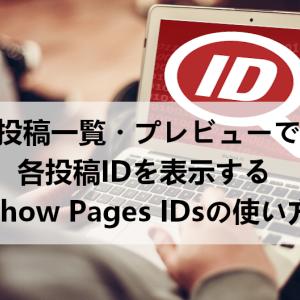 投稿一覧、プレビューで投稿IDを表示する「Show Pages IDs」の使い方