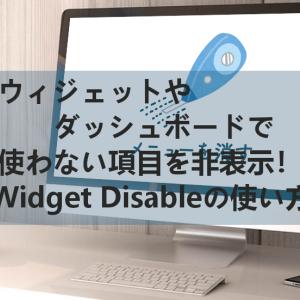 使わないウィジェット・ダッシュボードの項目を非表示する「Widget Disable」の使い方