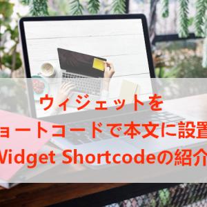 ウィジェットを本文に設置できる「Widget Shortcode」の使い方
