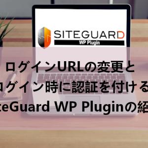 不正ログインでセキュリティ強化できる「SiteGuard WP Plugin」の使い方