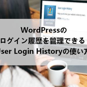 WordPressのログイン履歴を管理できる「User Login History」の使い方