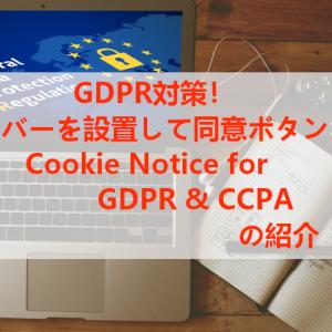 個人情報対策!クッキー同意バーを設置「Cookie Notice for GDPR & CCPA」の使い方