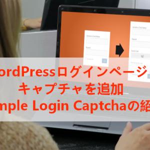 ワードプレスのログイン画面にキャプチャを追加!Simple Login Captchaの使い方