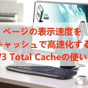 キャッシュ系プラグインでサイトの表示速度を高速化「W3 Total Cache」の使い方