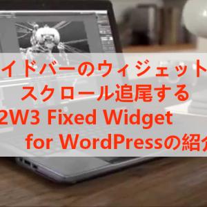 ブログのサイドバーにあるウィジェットをスクロール追尾できる「Q2W3 Fixed Widget for WordPress」の使い方