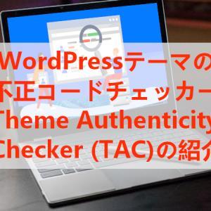 WordPressのテーマの不正コードチェッカー「Theme Authenticity Checker (TAC)」の使い方