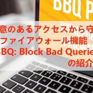セキュリティ強化でファイアウォールプラグイン「BBQ: Block Bad Queries」の使い方