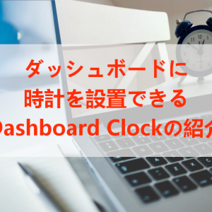意外となかったダッシュボード時計「Dashboard Clock」の使い方