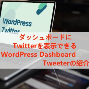 ダッシュボードにTwitterを表示する「WordPress Dashboard Tweeter」の使い方