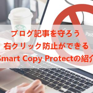 右クリック禁止でブログ記事コピーを防ぐ「Smart Copy Protect」の使い方