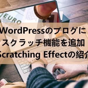 ブログ記事にスクラッチ機能で擦れる「Scratching Effect」の使い方
