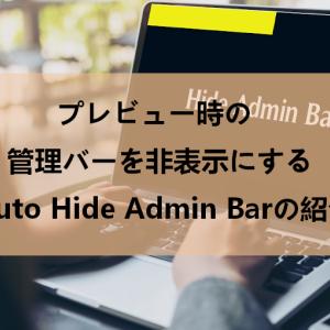 プレビューでアドミンバーを非表示にする「Auto Hide Admin Bar」の使い方