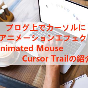 ブログ上でマウスカーソルにアニメーション効果「Animated Mouse Cursor Trail」の使い方