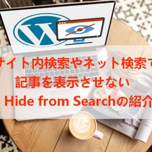 検索で特定記事を表示させない機能「Hide from Search」の使い方