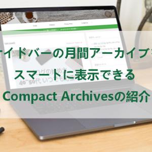 サイドバーの縦に長い月別アーカイブをコンパクトに表示する「Compact Archives」の使い方