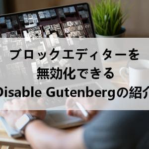 WordPressのブロックエディターを無効化できる「Disable Gutenberg」の使い方