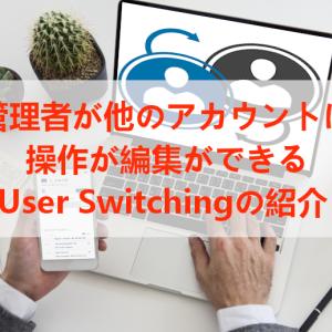 ワンクリックで他のアカウントに切り替えて操作ができる「User Switching」の使い方