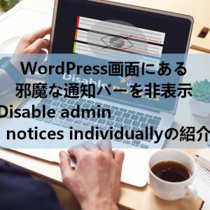 WordPressの管理画面に表示される不用な通知を非表示にする「Disable admin notices individually」の使い方