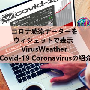 サイドバーにコロナ感染データを表示「VirusWeather Covid-19 Coronavirus」の使い方