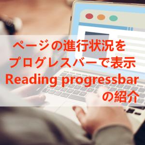 ページの読む進捗状況をプログレスバーで表示「Reading progressbar」の使い方
