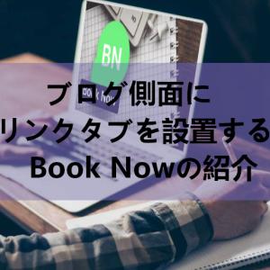 ブログのサイドにリンク付きのサイドタブを設置できる「Book Now」の使い方