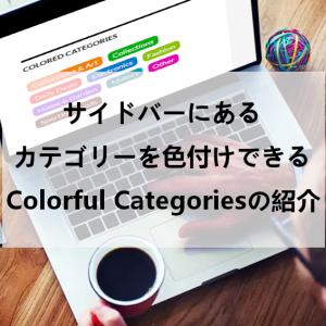 サイドバーにあるカテゴリーの文字に色付けする「Colorful Categories」の使い方