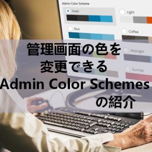 WordPressの管理画面の配色を変更「Admin Color Schemes」の使い方
