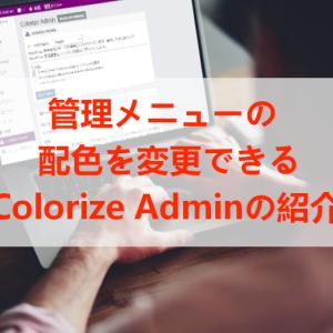 管理メニューの色を変更できる「Colorize Admin」の使い方