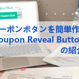 クーポン表示ボタンを設置できる「Coupon Reveal Button」の使い方