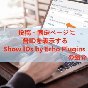 投稿・固定ページで各IDを表示「Show IDs by Echo Plugins」の使い方